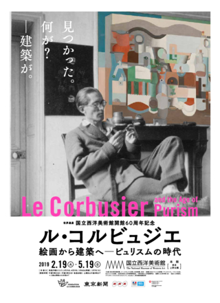 Poster: Le Corbusier and the Age of Purism