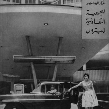 The Petroleum Cooperative Society, by architect Muhammad Ramzy Omar, in 1957.